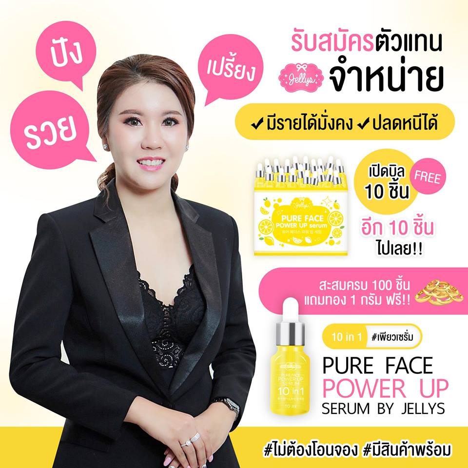 Jellys Pure Face Mask Power Soap Thailand